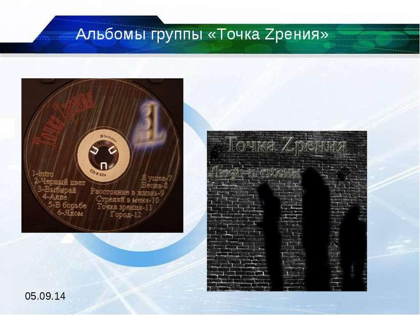 Альбомы группы «Точка Zрения»