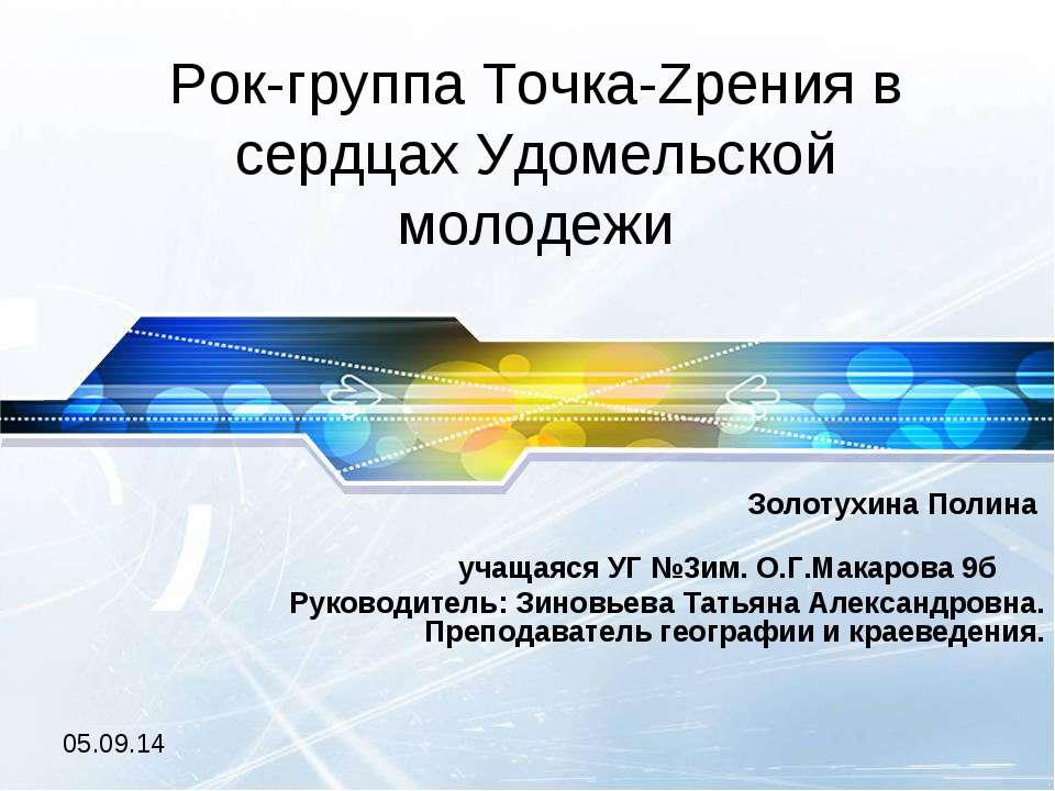 Рок-группа Точка-Zрения в сердцах Удомельской молодежи Золотухина Полина учащ...