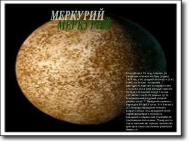 Ближайшая к Солнцу планета, по размерам похожая на Луну (радиус 2439 км), а п...