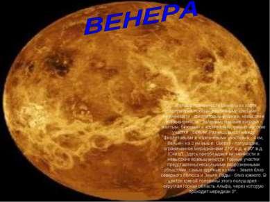 Рельеф поверхности Венеры на карте полушарий показан различными цветами: ...