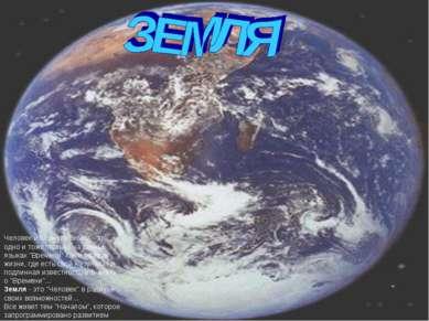 """Человек и планета Земля - это одно и тоже, только на разных языках """"Времени"""" ..."""