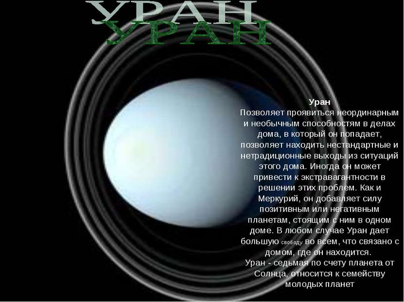 Уран Позволяет проявиться неординарным и необычным способностям в делах дома,...