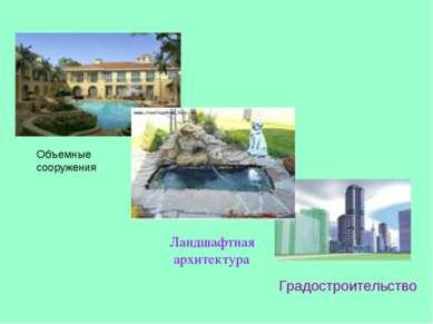 Ландшафтная архитектура Градостроительство Объемные сооружения