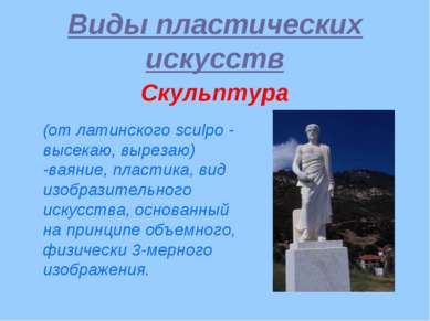 Виды пластических искусств Скульптура (от латинского sculpo - высекаю, выреза...
