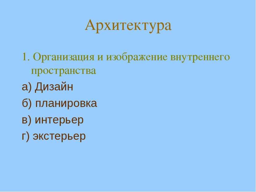 Архитектура 1. Организация и изображение внутреннего пространства а) Дизайн б...