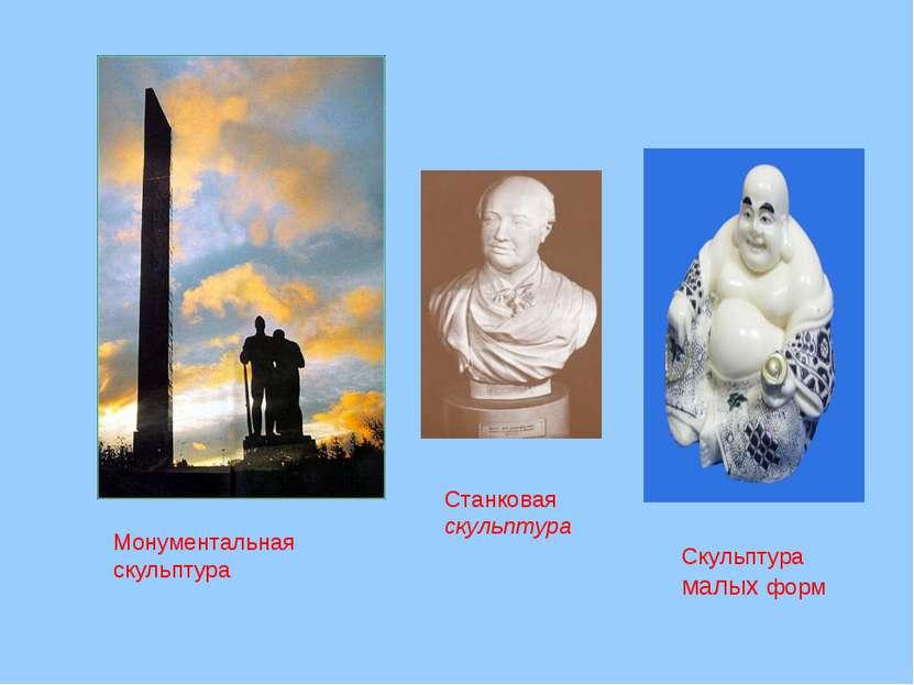 Скульптура малых форм Станковая скульптура Монументальная скульптура