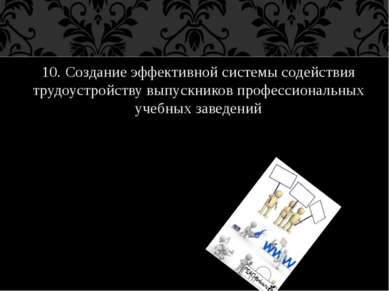 10. Создание эффективной системы содействия трудоустройству выпускников профе...