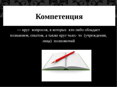 — круг вопросов, в которых кто-либо обладает познанием, опытом, а также круг ...