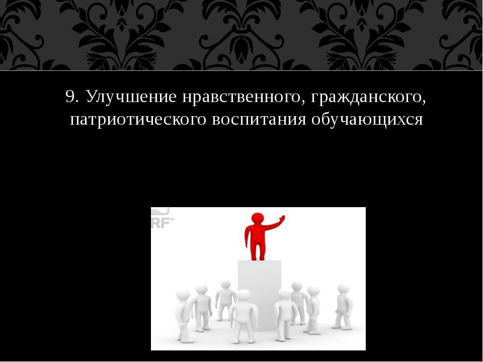 9. Улучшение нравственного, гражданского, патриотического воспитания обучающихся