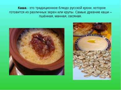 Каша - это традиционное блюдо русской кухни, которое готовится из различных з...