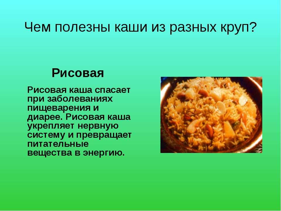 Чем полезны каши из разных круп? Рисовая Рисовая каша спасает при заболевания...