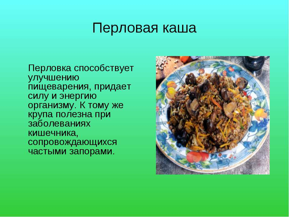 Перловая каша Перловка способствует улучшению пищеварения, придает силу и эне...