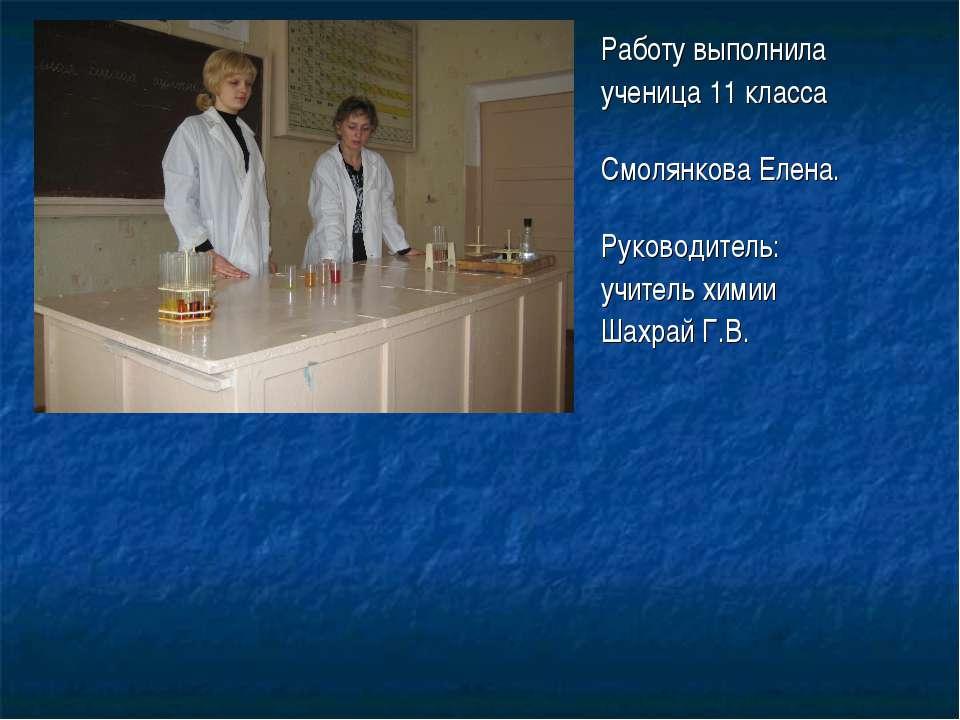 Работу выполнила ученица 11 класса Смолянкова Елена. Руководитель: учитель хи...
