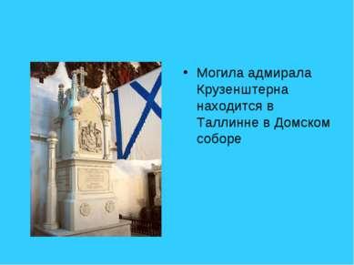 Могила адмирала Крузенштерна находится в Таллинне в Домском соборе
