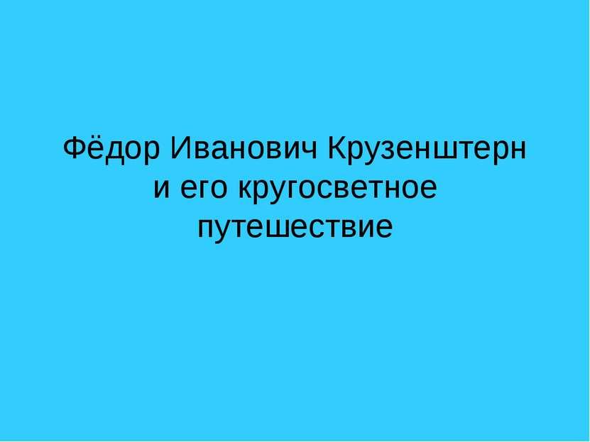Фёдор Иванович Крузенштерн и его кругосветное путешествие