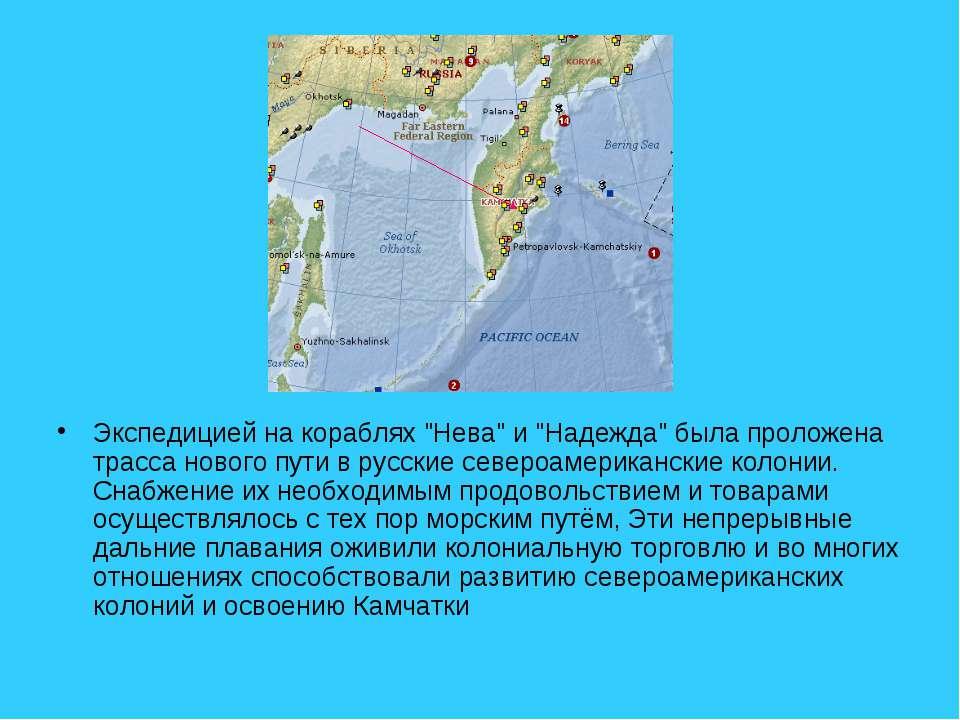 """Экспедицией на кораблях """"Нева"""" и """"Надежда"""" была проложена трасса нового пути ..."""
