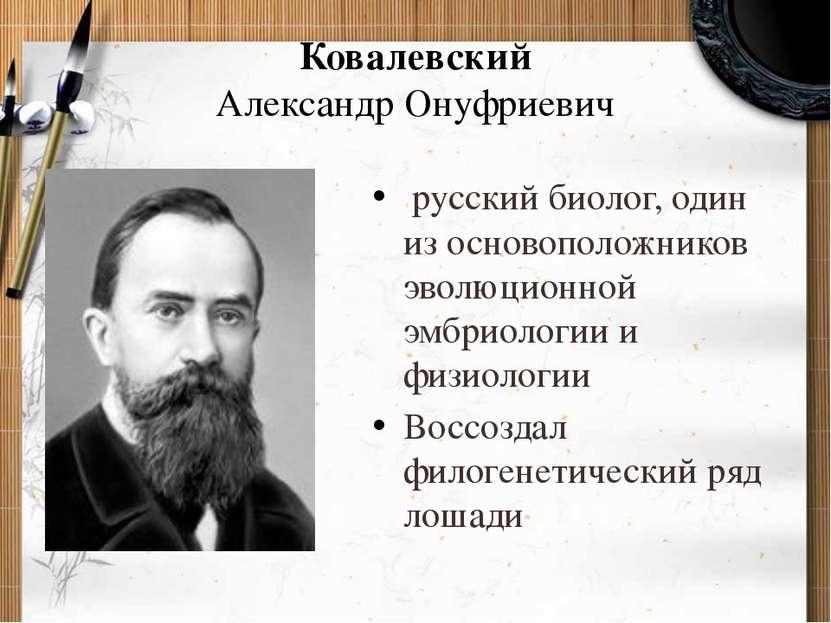 Ковалевский Александр Онуфриевич русский биолог, один из основоположников эв...