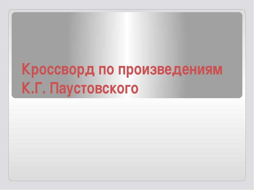 Кроссворд по произведениям К.Г. Паустовского