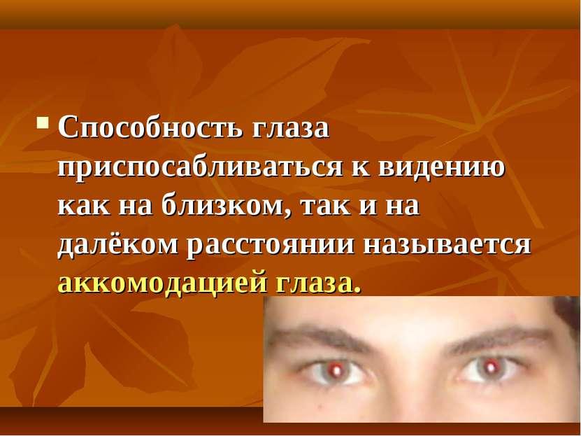 Способность глаза приспосабливаться к видению как на близком, так и на далёко...