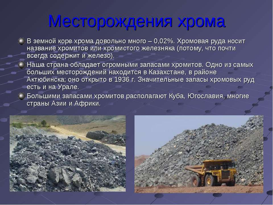 Хромитовая руда в серпентините (кракинский массив, юурал)