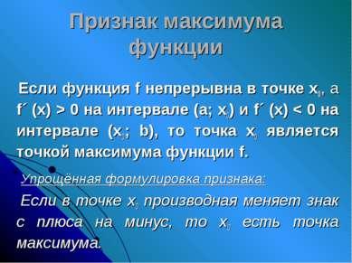 Признак максимума функции Если функция f непрерывна в точке х0, а f´ (х) > 0 ...