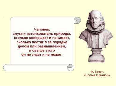 Человек, слуга и истолкователь природы, столько совершает и понимает, сколько...