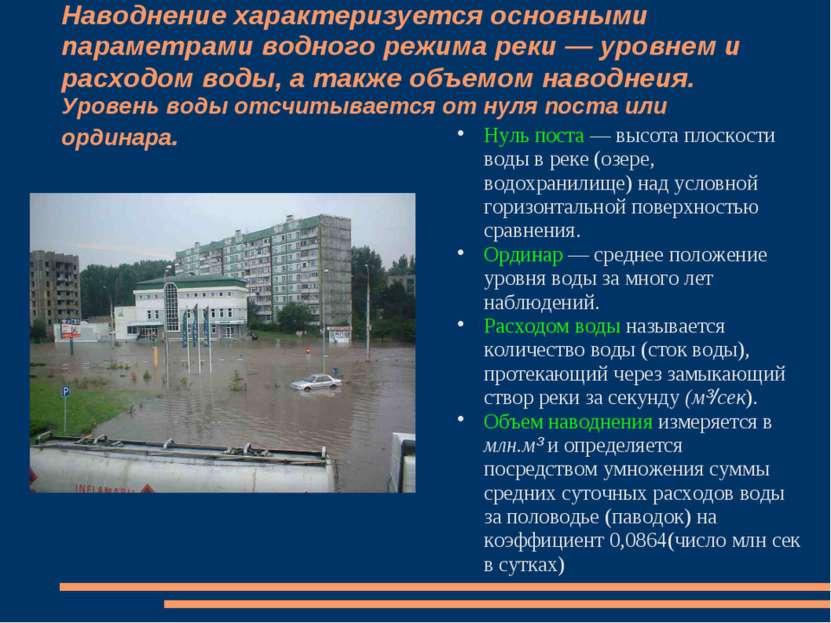 Наводнение характеризуется основными параметрами водного режима реки — уровне...