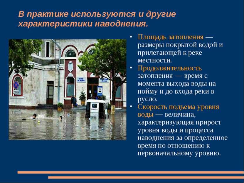 В практике используются и другие характеристики наводнения. Площадь затоплени...