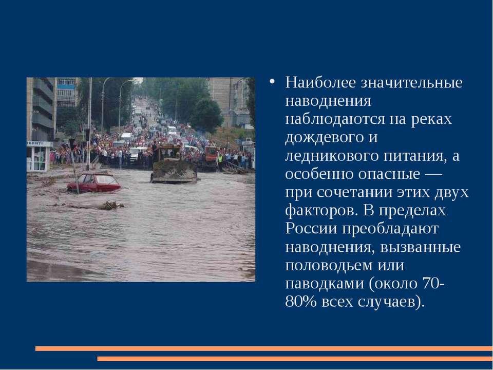 Наиболее значительные наводнения наблюдаются на реках дождевого и ледникового...