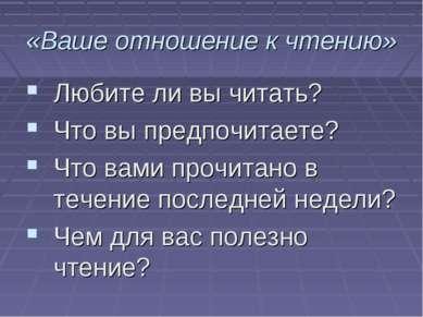 «Ваше отношение к чтению» Любите ли вы читать? Что вы предпочитаете? Что вами...