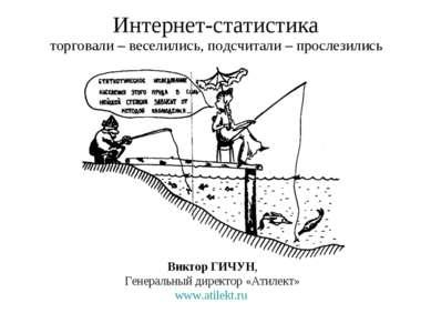 Интернет-статистика Виктор ГИЧУН, Генеральный директор «Атилект» www.atilekt....