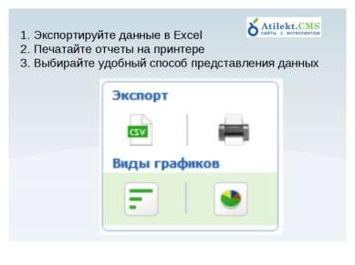 1. Экспортируйте данные в Excel 2. Печатайте отчеты на принтере 3. Выбирайте ...