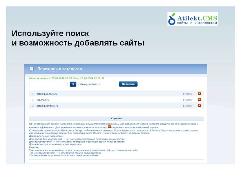 Используйте поиск и возможность добавлять сайты