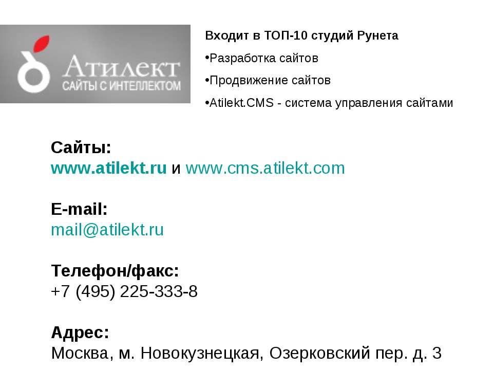 Входит в ТОП-10 студий Рунета Разработка сайтов Продвижение сайтов Atilekt.CM...