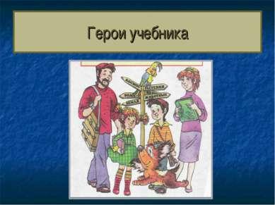 Герои учебника