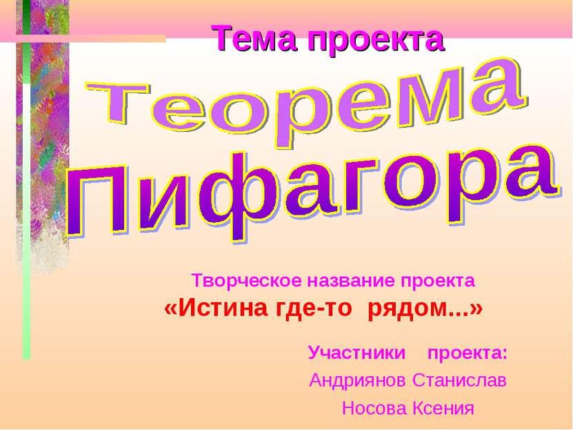 Тема проекта Участники проекта: Андриянов Станислав Носова Ксения Творческое ...
