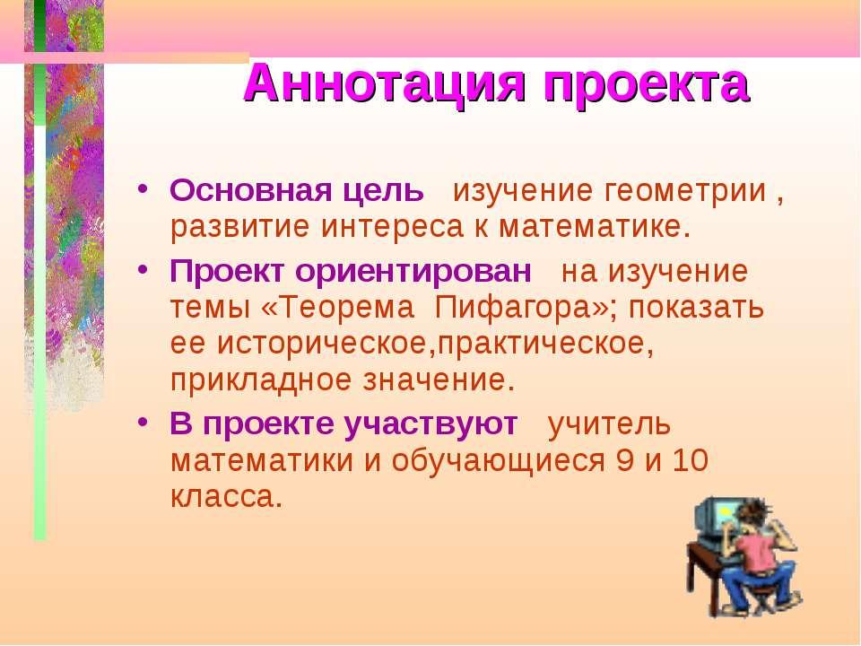 Аннотация проекта Основная цель изучение геометрии , развитие интереса к мате...