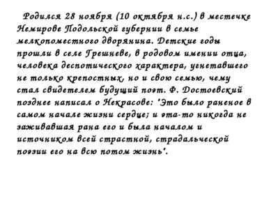 Родился 28 ноября (10 октября н.с.) в местечке Немирове Подольской губернии в...