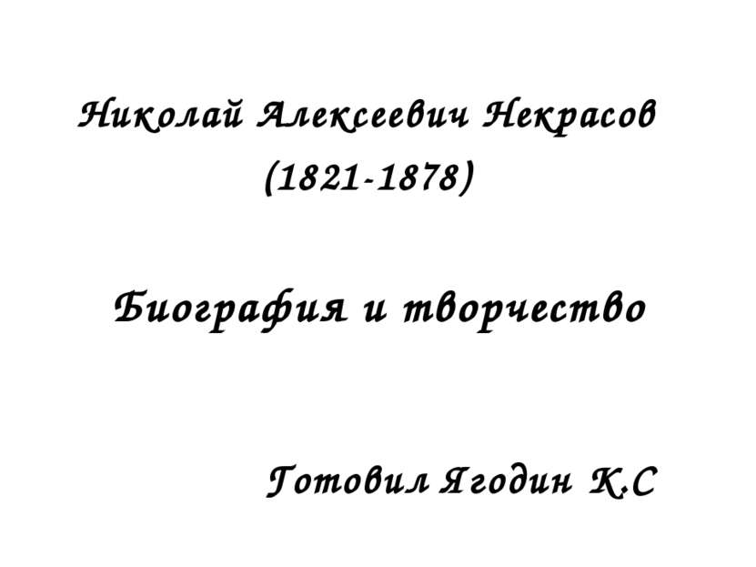 Николай Алексеевич Некрасов (1821-1878) Биография и творчество Готовил Ягодин...