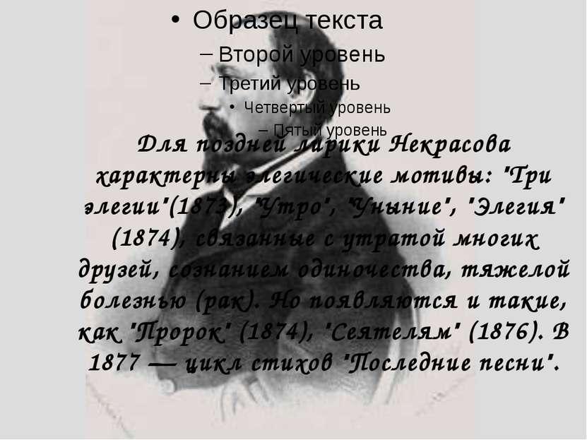 """Для поздней лирики Некрасова характерны элегические мотивы: """"Три элегии""""(1873..."""