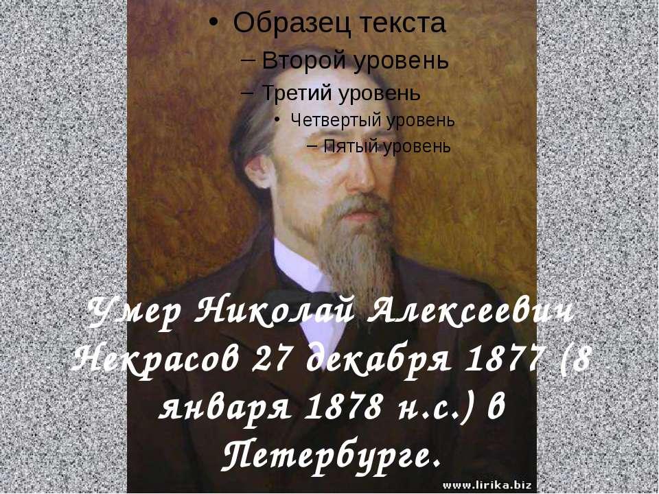 Умер Николай Алексеевич Некрасов 27 декабря 1877 (8 января 1878 н.с.) в Петер...