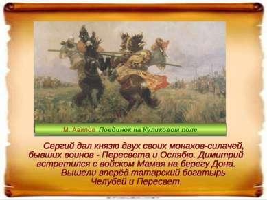 М. Авилов Поединок на Куликовом поле