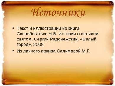 Источники Текст и иллюстрации из книги Скоробогатько Н.В. История о великом с...
