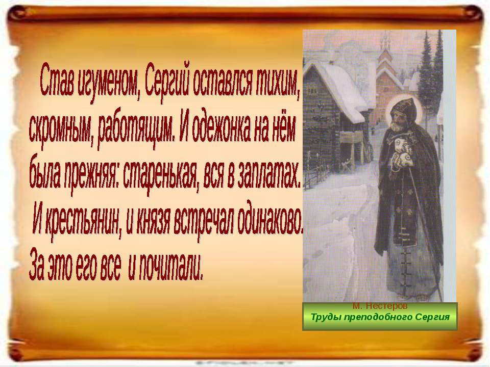М. Нестеров Труды преподобного Сергия