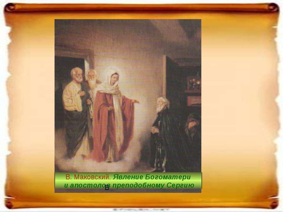 В. Маковский. Явление Богоматери и апостолов преподобному Сергию В