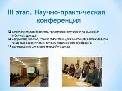 исследовательские коллективы представляют полученные данные в виде публичного...