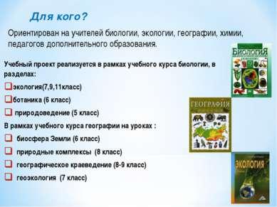 Учебный проект реализуется в рамках учебного курса биологии, в разделах: экол...