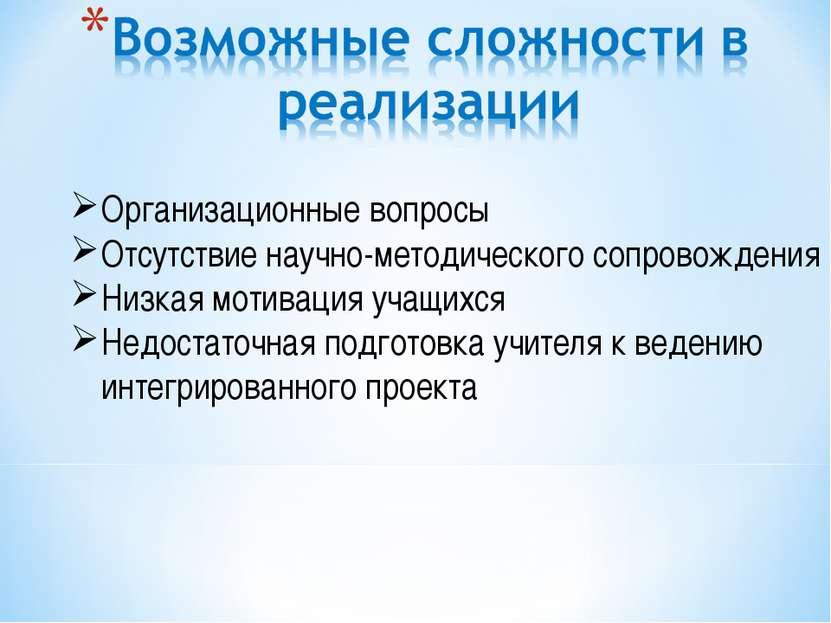 Организационные вопросы Отсутствие научно-методического сопровождения Низкая ...