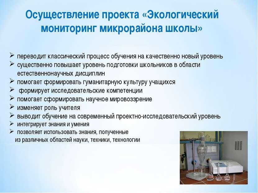 Осуществление проекта «Экологический мониторинг микрорайона школы» переводит ...