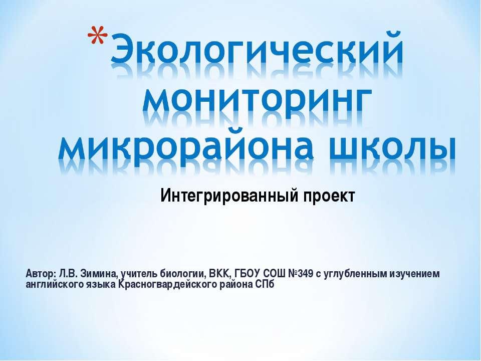 Автор: Л.В. Зимина, учитель биологии, ВКК, ГБОУ СОШ №349 с углубленным изучен...